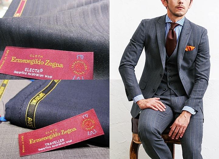 イタリアのゼニアの生地で仕立てる最高級品質のスーツ