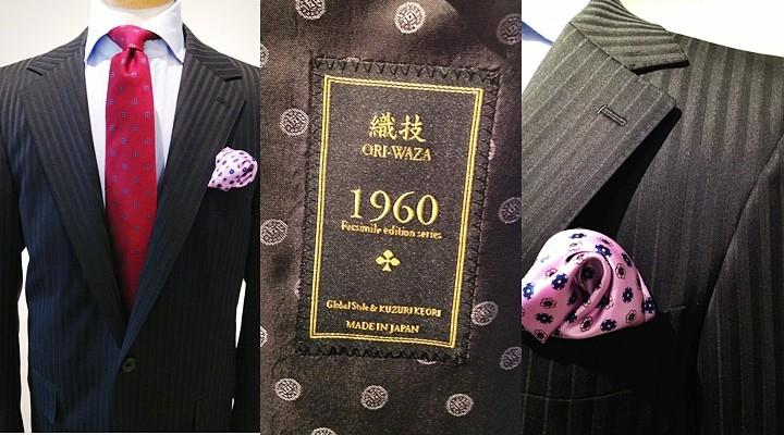 織技のブラックスーツ