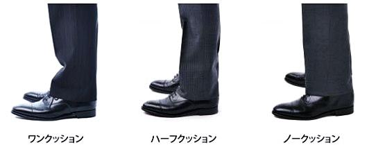 スーツパンツのたるみ ワンクッション・ハーフクッション・ノークッション