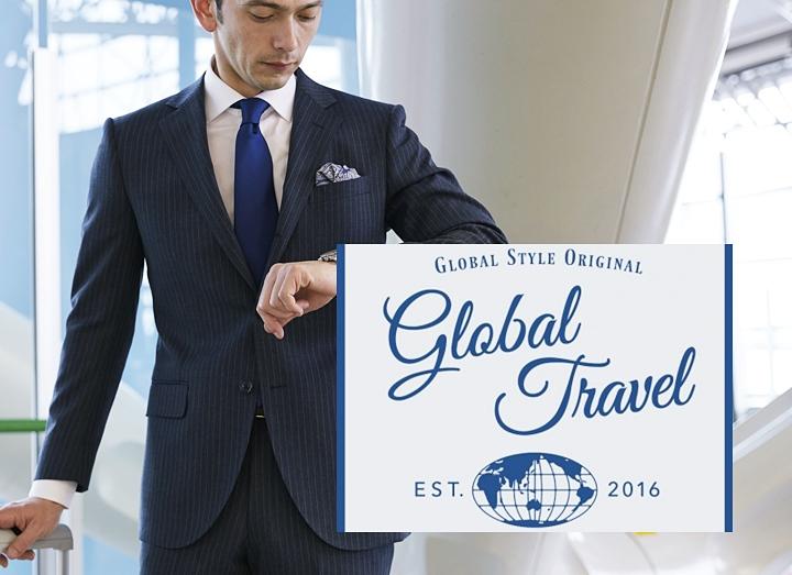 シワになりにくい生地ブランド グローバルトラベル