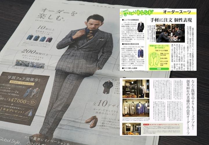 新聞(メディア)銀座でお得にオーダースーツが作れる