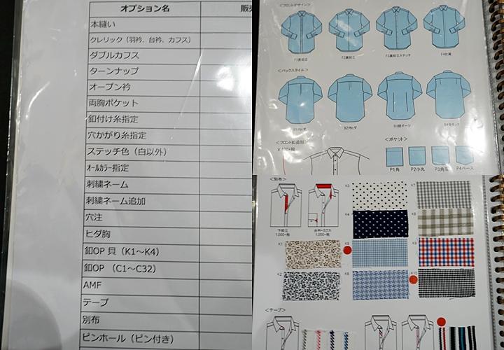 グローバルスタイルで選べるオーダーシャツのオプション