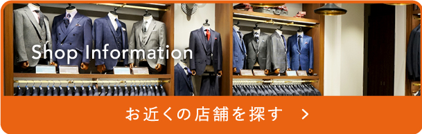 グローバルスタイルの店舗情報(東京・大阪・名古屋)