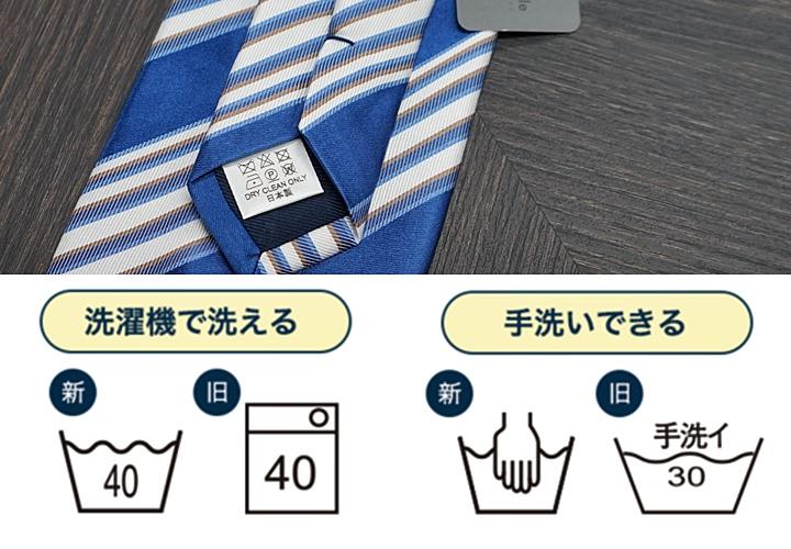 ネクタイの洗濯表示・手洗い