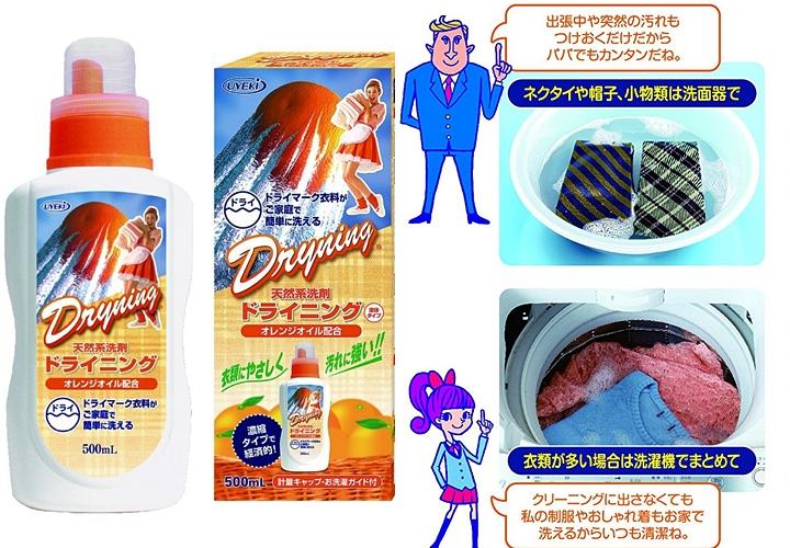 ドライマーク衣類用の洗濯洗剤
