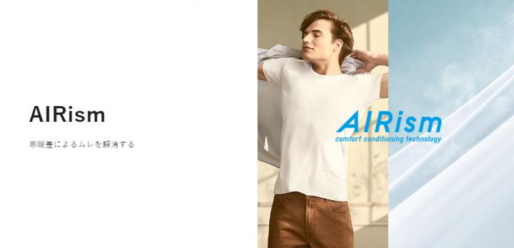 迷った時に選びたいインナーブランド:UNIQLO-ユニクロ:AlRism-エアリズム
