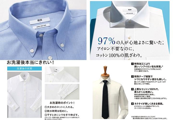 アイロン不要のノンアイロンのシャツ