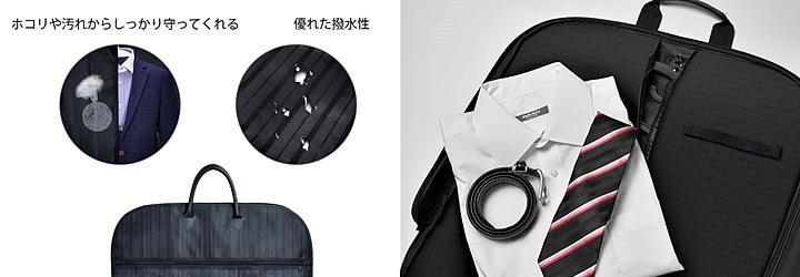 スーツの持ち運び,ガーメントバッグ,撥水性,機能性