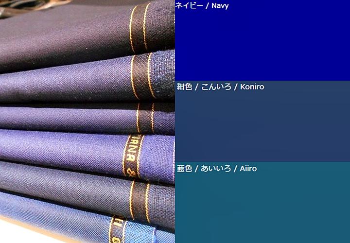 ネイビー生地,ネイビー紺色藍色