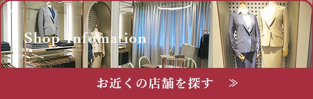 グローバルスタイルの店舗情報(東京・横浜・大阪・京都・名古屋・福岡)