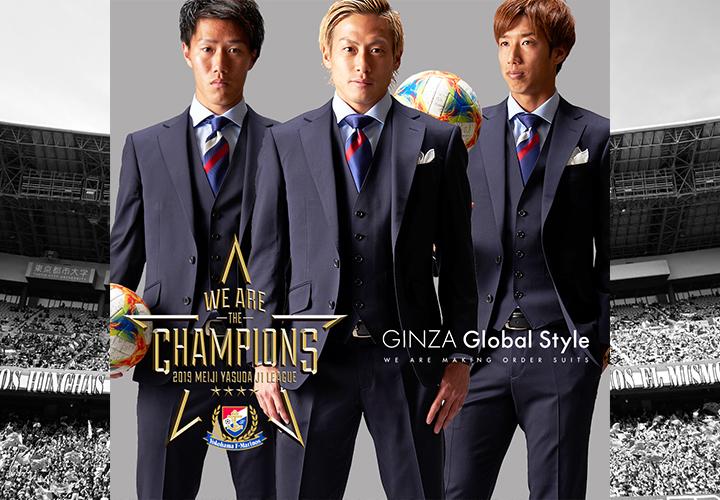 グローバルスタイルがスポンサーしている横浜F・マリノスのオフィシャルスーツイメージ