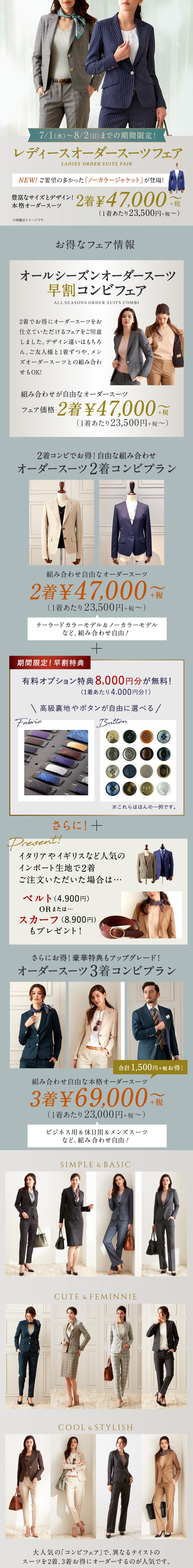 オプション特典「8,000円分」+ベルトorスカーフプレゼント!