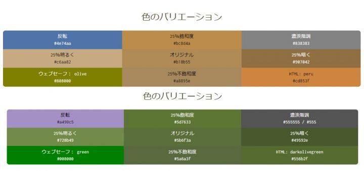カーキ(グリーン),色の印象
