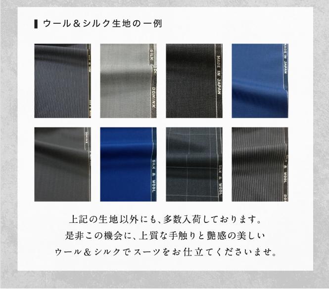 シルク&ウール_下層03