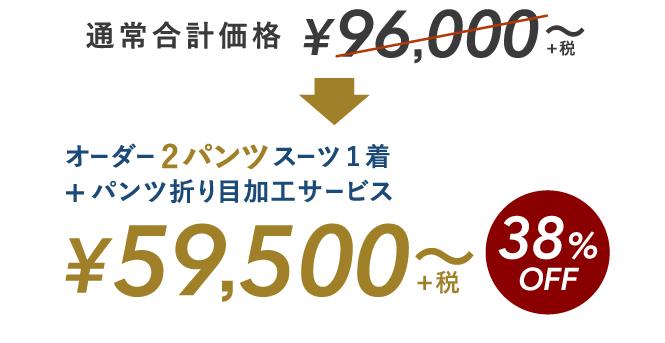 161221_GTトラベル2パンツ07