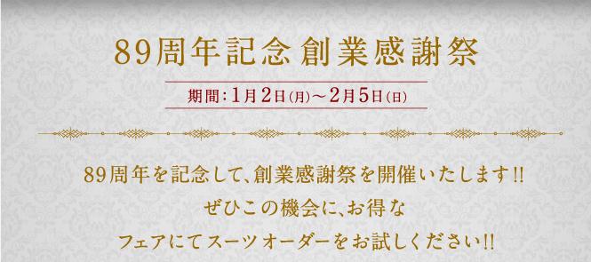 161207_89周年創業感謝祭2