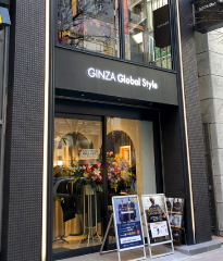 GINZAグローバルスタイル 銀座新本店